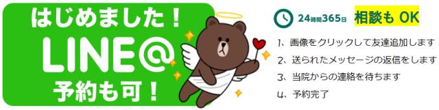 LINE@クリックして友達追加