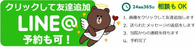 LINE@で友達追加