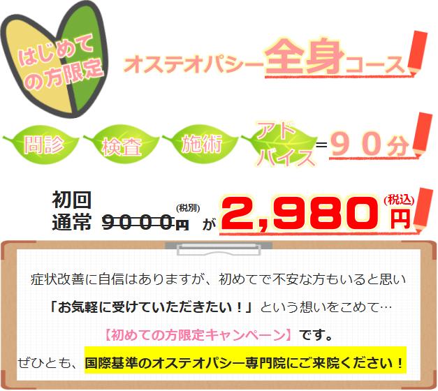 初めての方限定料金、初回9720円が2980円に