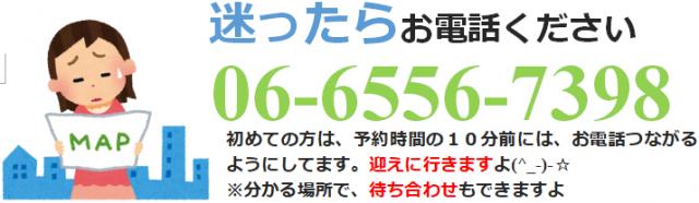 迷ったらお電話ください。